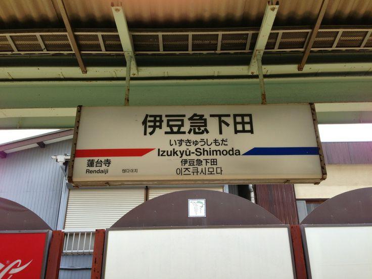 伊豆急下田駅 (Izukyu-Shimoda Station) 場所: 下田市, 静岡