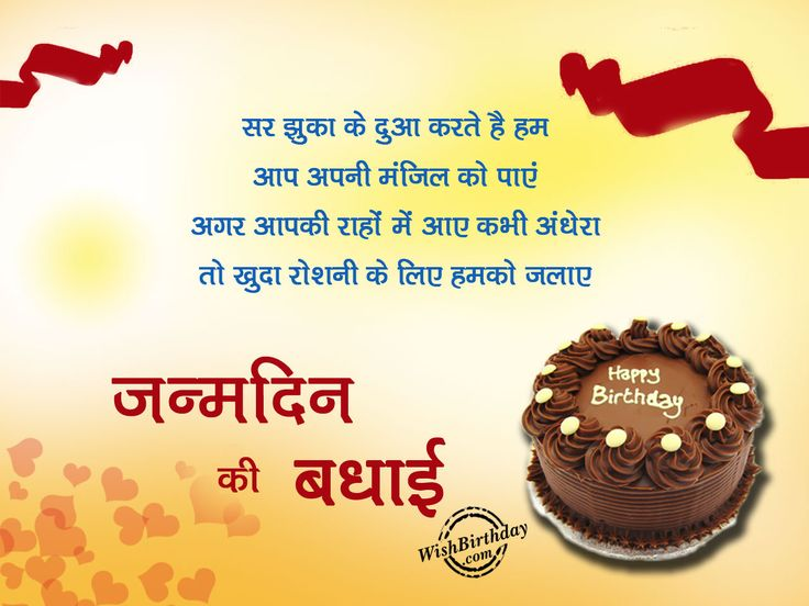 Image result for happy birthday wishes in hindi for ...