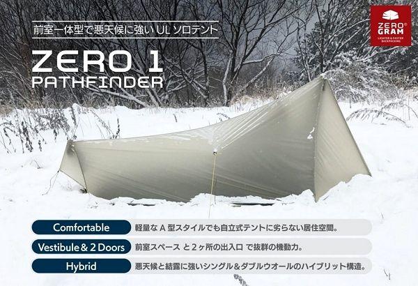 【楽天市場】○ZEROGRAM/ゼログラム・ゼロ1 パスファインダー:登山用品とアウトドアのさかいや