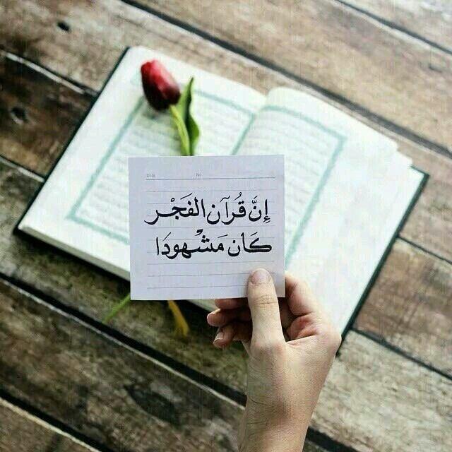 Indeed the recitation of QURAN at fajr ( dawn) is witnessed. QURAN (17:78)