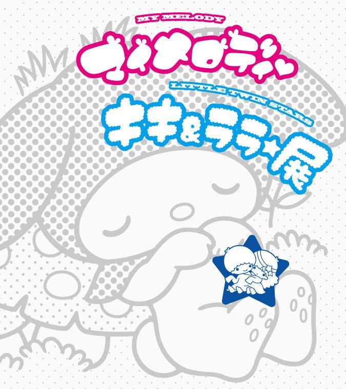 「マイメロディ♡キキ&ララ☆展」西武高槻店で開催! | ニュース・イベント | サンリオ