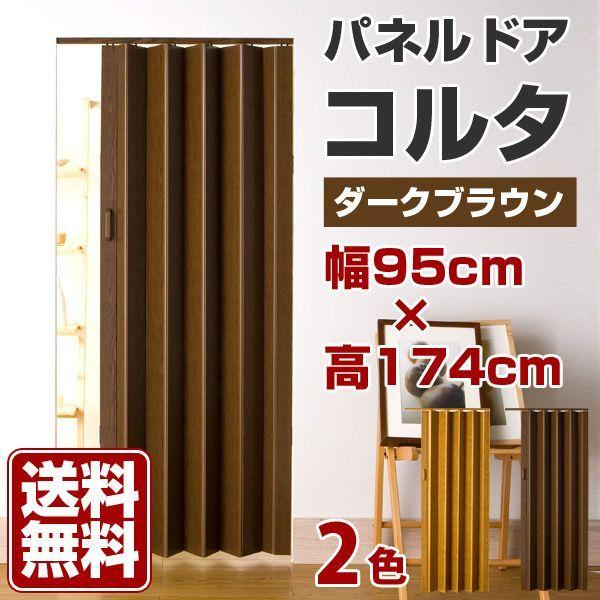 パネルドア「コルタ」木目調アコーディオンカーテン ダークブラウン。水や汚れに強い樹脂製のパネルを使用したパネルドア。窓無しタイプですのでプライベートな空間を確保するのに最適。また、木目の風合いがお部屋に和みの空間を演出します。 リビング、和室、寝室、洗面所、子供部屋、階段などの間仕切り、扉がわり、目隠しに。また、お部屋を間仕切りことにより冷暖房費の節約にもなり、節電省エネ対策としても効果的です。アコーディオンドア、パネルカーテン、間仕切りカーテン、カーテンドア、オーダーパネルドアタチカワ(立川ブラインド)、トーソー(TOSO)、ニチベイなど他の一流メーカーのアコーディオンカーテンも取り扱っております。●商品名:パネルドア コルタ ダークブラウン●サイズ:幅95cm×高さ174cm(規格品)●材質 本体・レール:ポリ塩化ビニル 取手:ABS樹脂※こちらの商品はメーカー取り寄せ商品となるため、お客様のご都合による返品・交換は承っておりません。ご注文時に十分内容をご確認いただいた上で、ご注文頂けますようお願い申し上げます。かべがみ道場ラック
