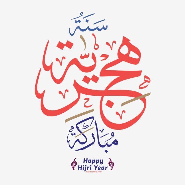 سنة هجرية سعيدة الخط العربي أرابيسك العربية السعودية عربية Png والمتجهات للتحميل مجانا Happy Islamic New Year Hijri Year Islamic New Year
