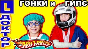 Играем в доктора. Делаем гипс. ХОТ ВИЛС Трек.19 серия. Гонки. Картинг. Hot Wheels Track. Укол. http://video-kid.com/10393-igraem-v-doktora-delaem-gips-hot-vils-trek-19-serija-gonki-karting-hot-wheels-track-ukol.html  Играем в доктора.  Делаем гипс.  ХОТ ВИЛС Трек. 19 серия.   Hot Wheels TrackСнова играем в доктора. Доктор Пилюлькин играет в Хот вилс.  Посмотрев канал  Hot Wheels, доктор узнает как сделать мертвую петлю.  После этого к  доктору Пилюлькину приходит гонщик, который сломал руку…