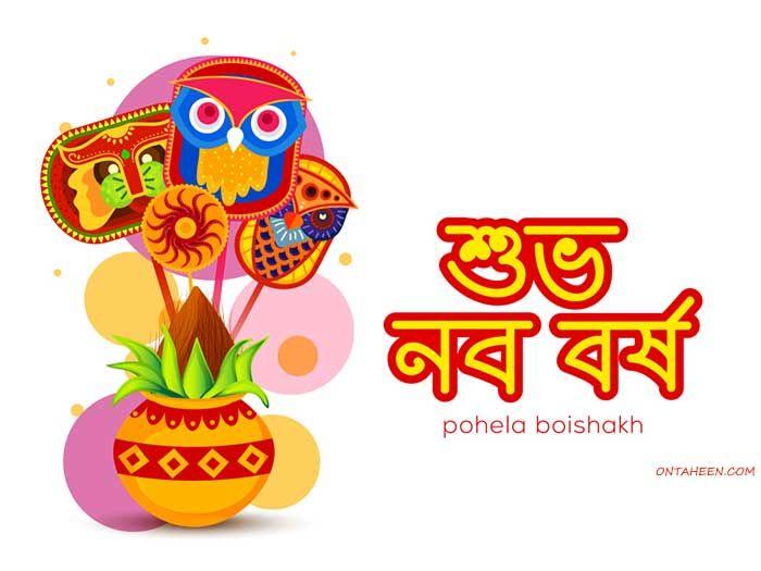 Pohela Boishakh 1427 Bangla New Year 2020 Bengali Art Bangla