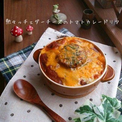 熱々&とろ~り チェダーチーズのトマトカレードリア by 山羊座 ...