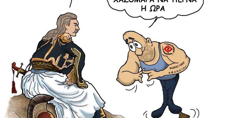 http://www.antinazizone.gr/2017/03/1821.html?m=1