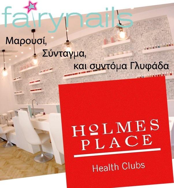 Είσαι μέλος στα γυμναστήρια Holmes Place ?  Μετά τη γυμναστική σου απόλαυσε ένα μανικιούρ και πεντικιούρ!   Μπορείς να κλείσεις και ραντεβού!!