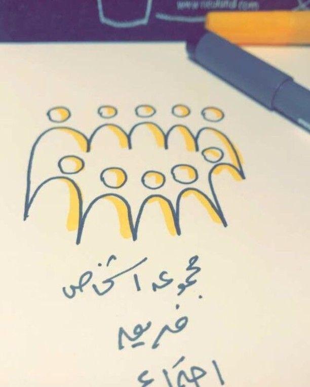رسم مجموعة اشخاص مجتمعين سكيتش نوتس Sketchnotes Art Calligraphy Arabic Calligraphy