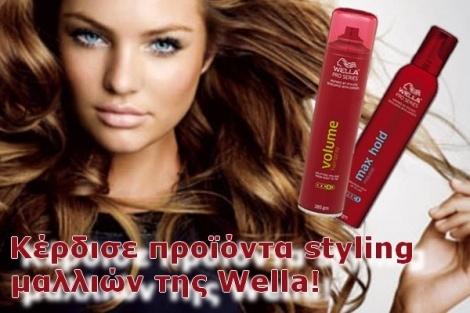 Δηλώστε fan του Ηλεκτρονικού Περιοδικού mybest.gr στο Facebook και λάβετε μέρος στο διαγωνισμό με δώρο πέντε (5) σετ προϊόντων styling μαλλιών της Wella, αξίας €15 το καθένα. Για να λάβετε μέρος στο Διαγωνισμό, πατήστε εδώ.    Τα προϊόντα Wella προσφέρει το Ηλεκτρονικό Κατάστημα Beauty@home, με αφορμή την πρόσφατη έναρξη της συνεργασίας του με την Wella, έτσι ώστε να έχετε πλέον τη δυνατότητα να αγοράσετε on line – από την άνεση του σπιτιού σας – τα προϊόντα περιποίησης της εν λόγω…