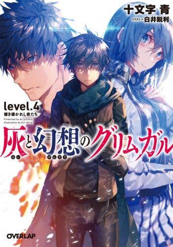Hai To Gensou No Grimgar Light Novel Cover 04
