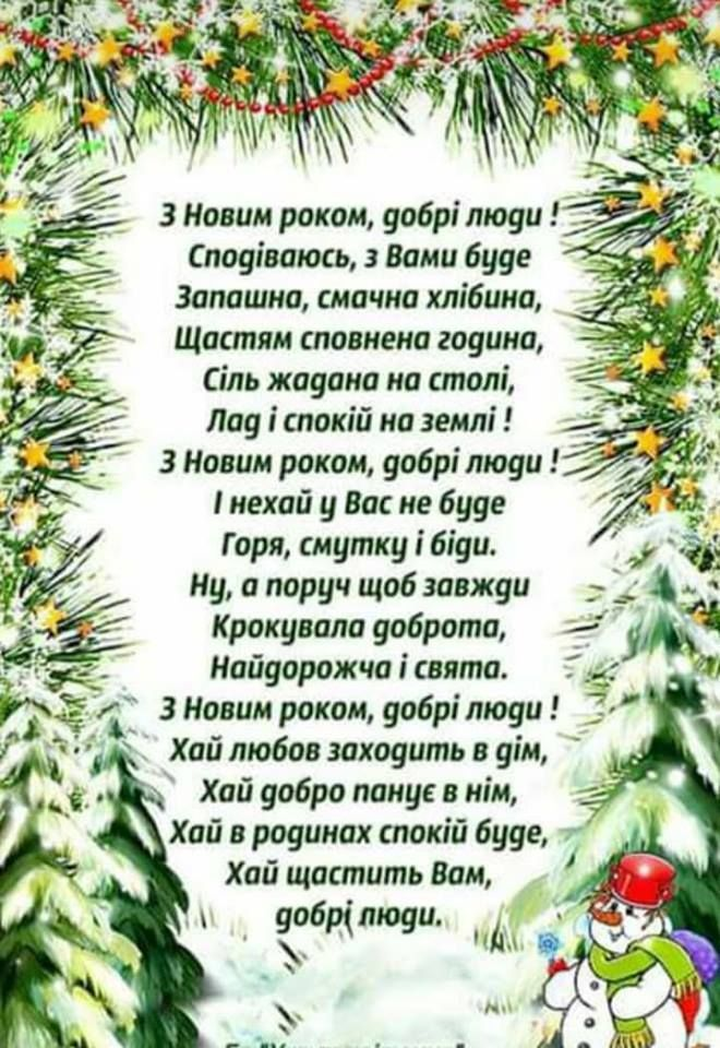 Pin by Галя on Новий рік | Postcard, Happy new year, Christmas