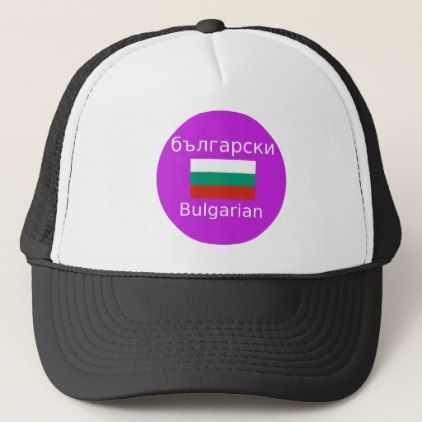 #Bulgarian Flag And Language Design Trucker Hat - #country gifts style diy gift ideas
