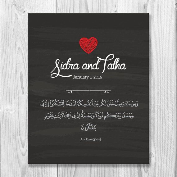 Custom Wedding Gift Print For Muslim Couple By SidraArtBoutique