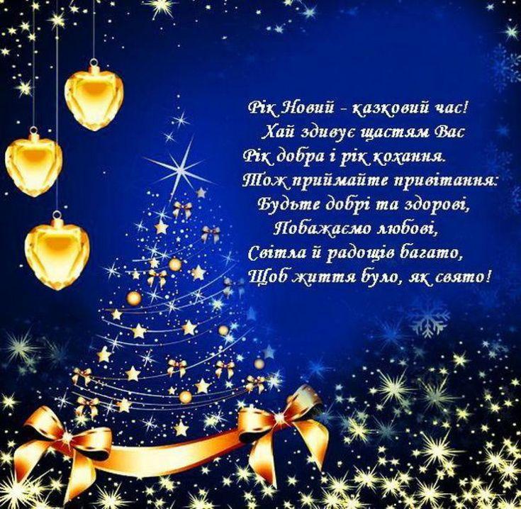 Новогодние картинки на украинском этом городские