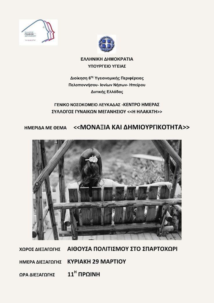 """Ημερίδα με θέμα: """"Μοναξιά και Δημιουργικότητα"""" με τη συμμετοχή του Συλλόγου Γυναικών Μεγανησίου """"Η Ηλακάτη"""""""