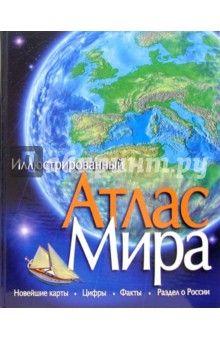 Иллюстрированный атлас мира обложка книги