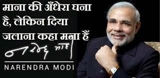 HINDI SMS FOR U: Narendra modi quotes in hindi.