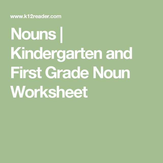Nouns | Kindergarten and First Grade Noun Worksheet