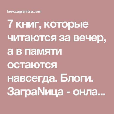 7 книг, которые читаются за вечер, а в памяти остаются навсегда. Блоги. ЗаграNица - онлайн гид по Киеву