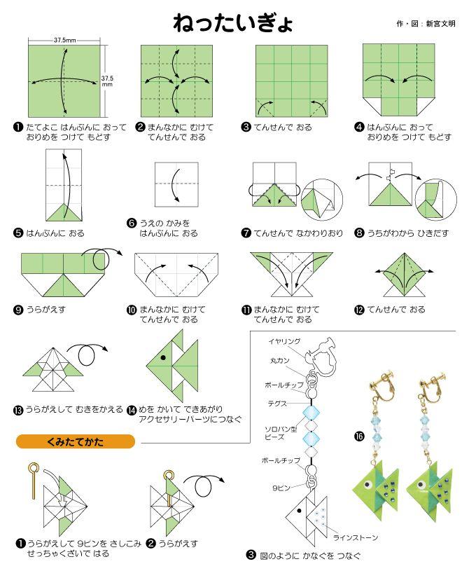 **リボン」|折り図|イヤリング