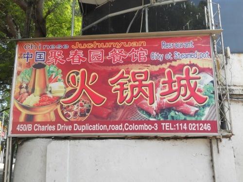 Columbo - Juchunyuan Restaurant (Chinese): Restaurant Chinese, Juchunyuan Restaurant