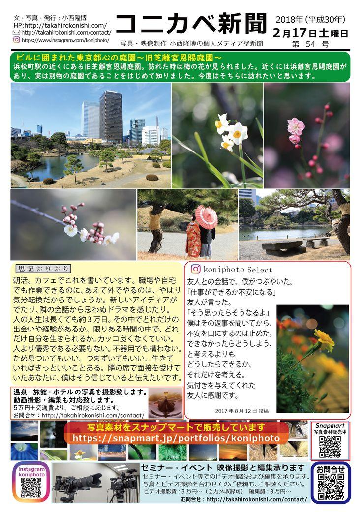 コニカベ新聞第54号です。浜松町駅の近くにある旧芝離宮恩賜庭園。訪れた時は梅の花が見られました。 http://takahirokonishi.com/2018/02/17/post-518/#more-518 コニカベ新聞は自分メディアのweb版壁新聞です。写真を通して、人やモノ、地域の魅力を伝えます。次回は2月20日発行予定です。  発行者:小西隆博 HP:http://takahirokonishi.com/  Instagram:https://www.instagram.com/koniphoto/ コニカベ新聞一覧:https://www.pinterest.jp/konikichi/コニカベ新聞/  写真素材をSnapmartで販売しています:https://snapmart.jp/portfolios/koniphoto 撮影のご相談・ご依頼:http://takahirokonishi.com/contact/  Facebookページ:https://www.facebook.com/koniphoto/