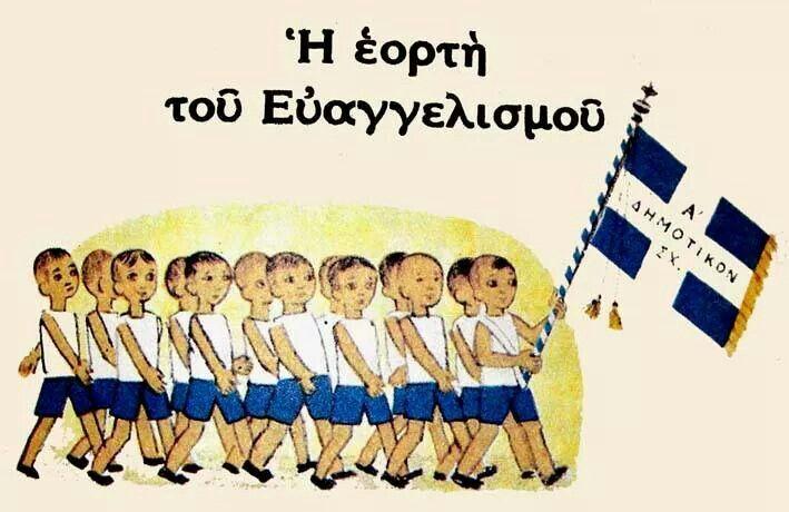 Μνήμες παιδικες. Χρονια πολλα Ελλάδα.