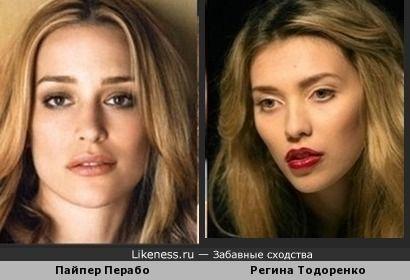 Пайпер Перабо похожа на Регину Тодоренко
