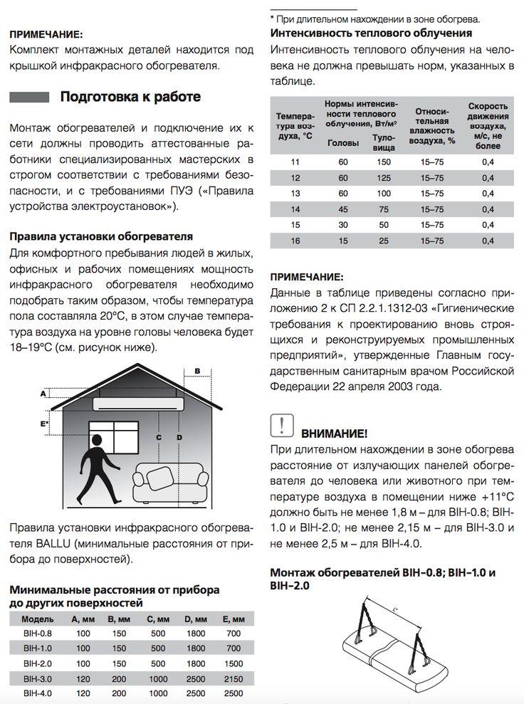 http://www.ballu.ru/catalog/thermal-aid/infrared-heater/