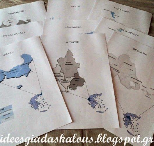 Τη δεύτερη χρονιά που δούλεψα την Ε δημοτικού, ετοίμασα για το μάθημα της Γεωγραφίας φυλλάδια με τα γεωγραφικά διαμερίσματα ...