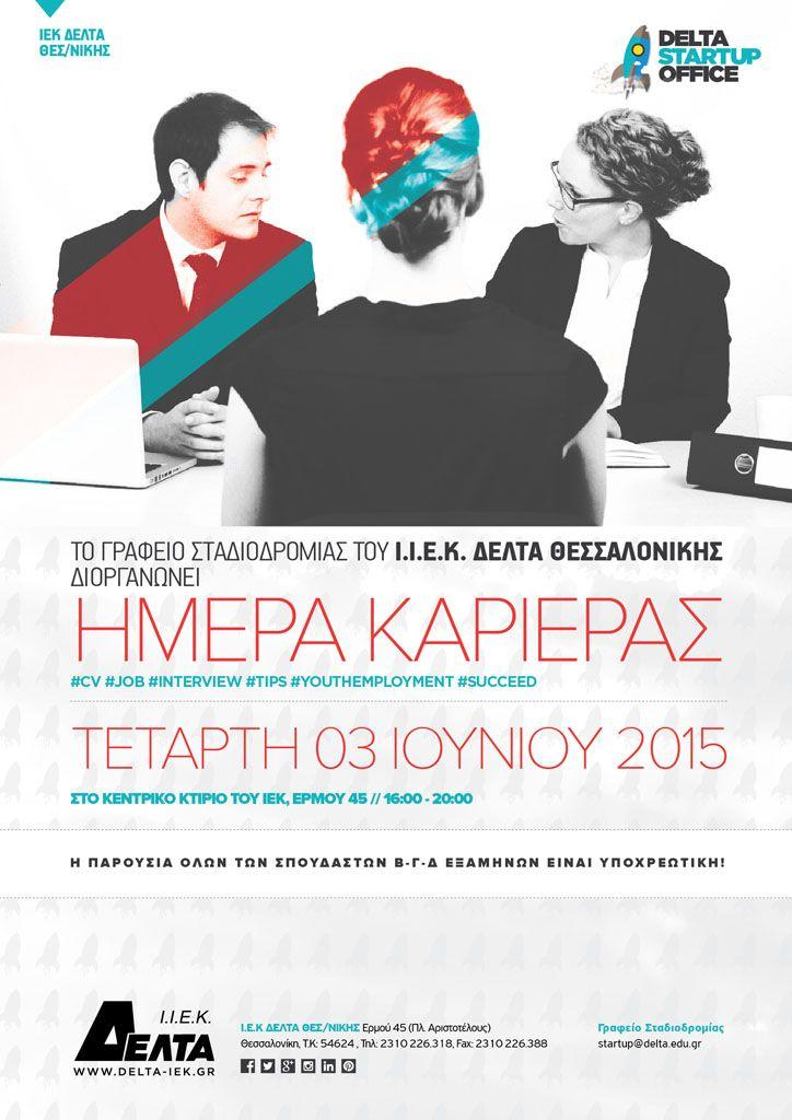 Ημέρα Καριέρας στο ΙΕΚ ΔΕΛΤΑ Θεσσαλονίκης