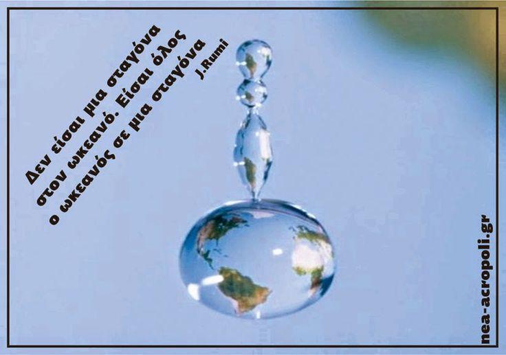 """""""Δεν είσαι μια σταγόνα στον Ωκεανό. Είσαι όλος ο Ωκεανός σε μια σταγόνα"""" - J. Rumi ---------  Σοφα Λογια από τους Σούφι - ΝΕΑ ΑΚΡΟΠΟΛΗ"""