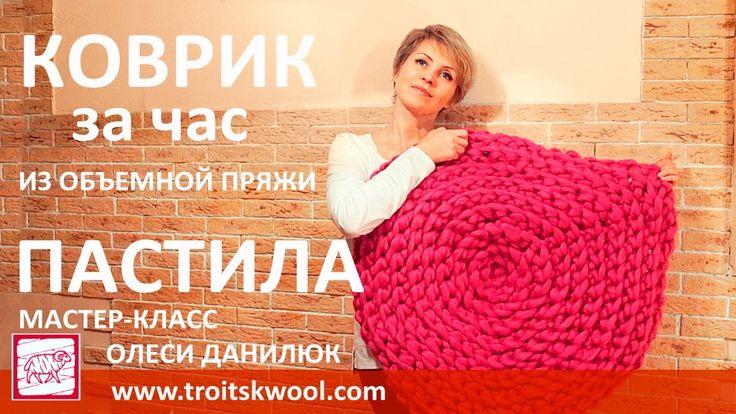 Вязание руками. Коврик за час из объемной пряжи ПАСТИЛА