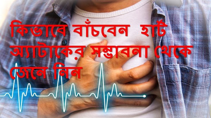 how to save yourself from heart attack bangla health tips   save from he...