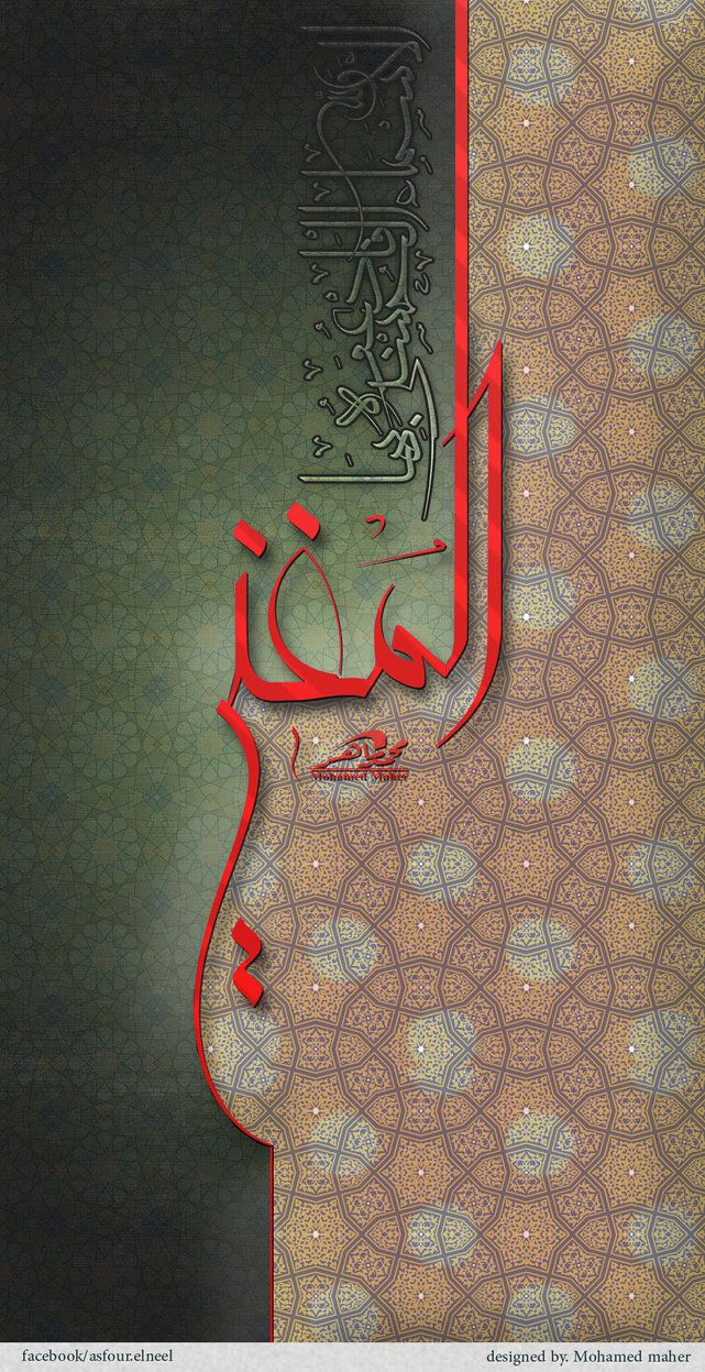 Al Mughni by AsfourElneel on DeviantArt