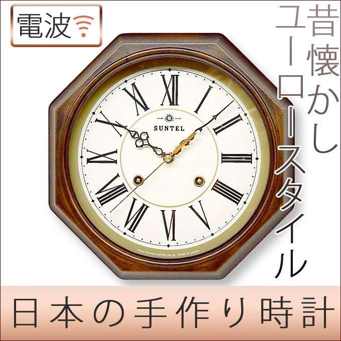 『日本製 木製 EUスタイル 電波掛け時計 ローマ数字』 電...|プリズム【ポンパレモール】