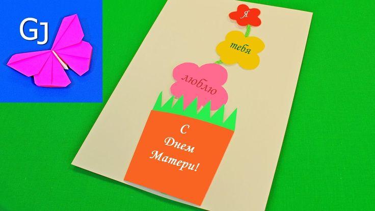Красивая динамическая открытка на День Матери.