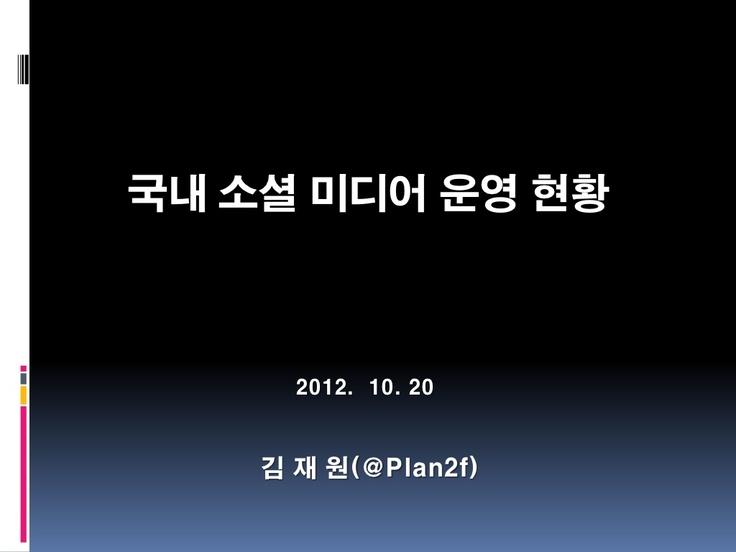 121020 by Jaewon Kim via Slideshare