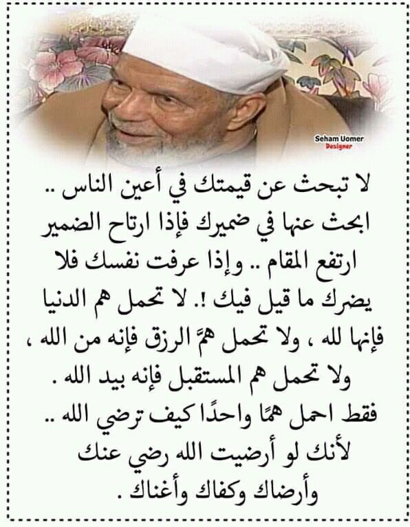 Pin By المدائن On أقوال Historical Figures Historical Person