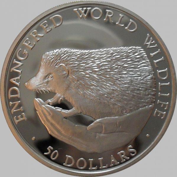50 долларов 1990 острова Кука. Ёж.