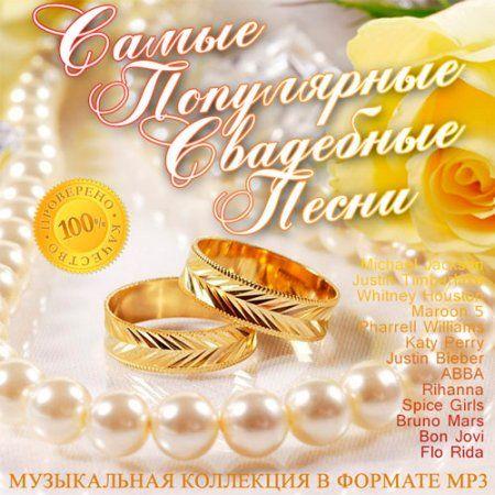 Самые Популярные Свадебные Песни (2016) MP3