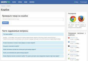 SHOPOPRO - очередной сайт, который я нашел совершенно случайно.  Читать далее: https://aliprofi.ru/keshbek-servis/