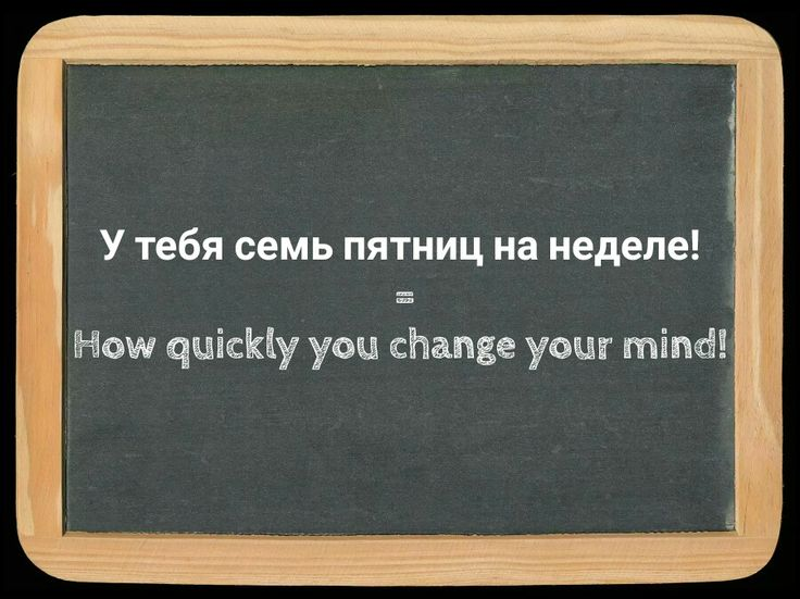Russian idioms: иметь семь пятниц на неделе - lit. you have 7 Fridays in a week. It means 'you change your mind far too quickly'. Now you say that you will go to the countryside for the weekend and the next moment you think better of it and decide to stay in the city. In such situation you could say to a person У тебя семь пятниц на неделе! This phrase is used to criticise the person for being indecisive. It doesn't mean that the person is always indecisive. It means he or she cannot make…