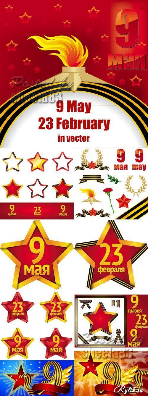 День Победы - векторные элементы к 9 мая. 9 May - Victory Day Vector 2