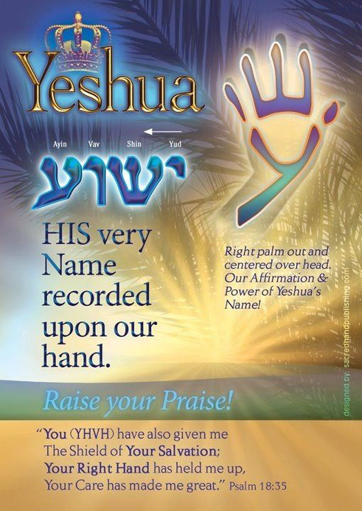 """His very Name is written upon your Right hand (In Hebrew letters): the Yud """" י """" (thumb), the Shin """" ש """" (index/middle/ring), the Vav """" ו """" (baby) and the Ayin """" ע """" (palm to wrist). In Hebrew: Yeshua ישוע (Jesus) אֲדֹנָי . #yeshua #yeshu #jesus #christ #messiah #mashiach #moshiach"""