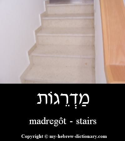"How to say ""Stairs"" in Hebrew.  The root, דרג, is used in various words related to different levels. Click here to hear it pronounced by an Israeli: http://www.my-hebrew-dictionary.com/stairs.php"
