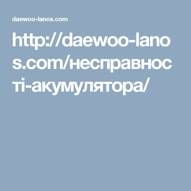 http://daewoo-lanos.com/несправності-акумулятора/