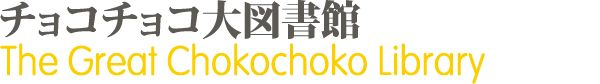 The Great Chokochoko library - a database of grade japanese books online for free!