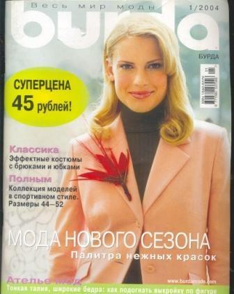 Burda Moden Magazine 1 2004